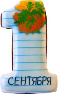 Имбирный пряник Единица 8 см