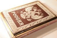 Покровский пряник Герб России