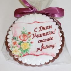 Имбирное печенье С днем Учителя-3 10 см