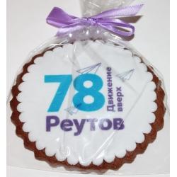 Имбирное печенье с фотопечатью логотипа