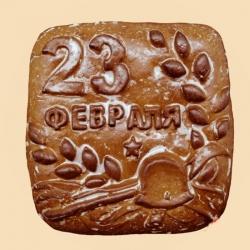 Покровский печатный на 23 февраля 700гр